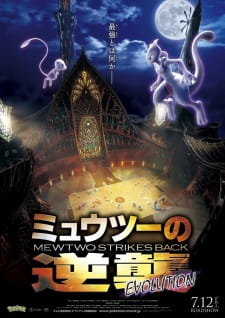 Pokemon Movie 22: Mewtwo no Gyakushuu Evolution - Pokemon: Mewtwo Strikes Back Evolution