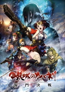 Koutetsujou no Kabaneri Movie: Unato Kessen - Koutetsujou no Kabaneri Movie 3: Unato Kessen, Kabaneri of the Iron Fortress: The Battle of Unato