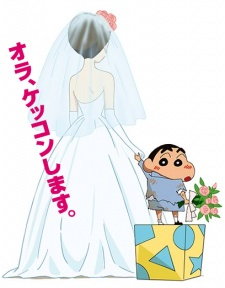 Crayon Shin-chan Movie 18: Chou Jikuu! Arashi wo Yobu Ora no Hanayome - Shin cậu bé bút chì và vị hôn thê đến từ tương lai - Crayon Shin-chan Movie 18: Super-Dimmension! The Storm Called My Bride