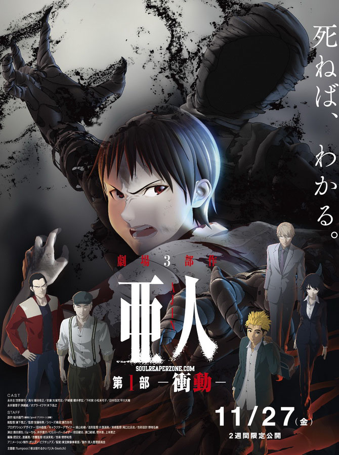 Ajin Part 1: Shoudou - Ajin: Demi-Human - Compel