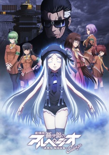Aoki Hagane no Arpeggio: Ars Nova Cadenza - Aoki Hagane no Arpeggio: Ars Nova Movie 2, Arpeggio of Blue Steel: Ars Nova Movie 2 | Gekijouban Aoki Hagane no Arpeggio