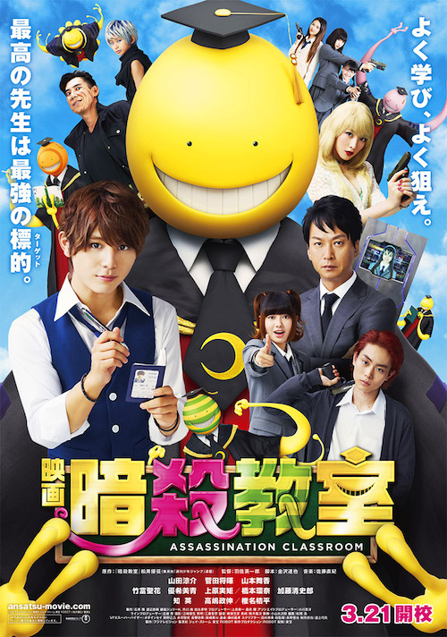 Ansatsu Kyoshitsu (Live Action) - Assassination Classroom  (Live Action) | Lớp học sát thủ  (Live Action)