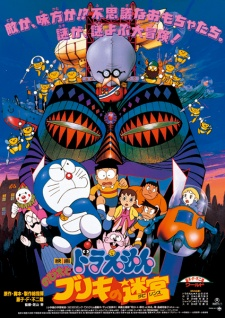 Doraemon Movie 14: Nobita to Buriki no Labyrinth - Doraemon the Movie: Nobita and the Tin Labyrinth | Bí Mật Mê Cung Bliki | Nobita và mê cung thiếc