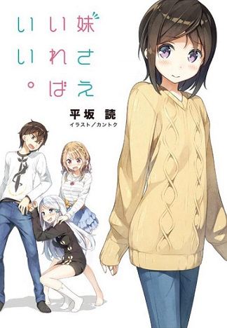 Imouto sae Ireba Ii. - It'd be Good if Only Little Sister Was Here