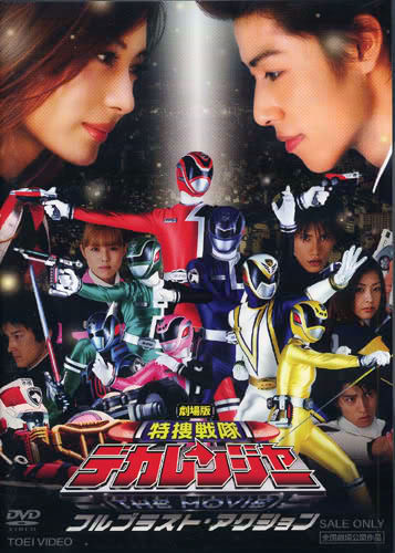 Tokusou Sentai Dekaranger the Movie: Full Blast Action - A movie for Tokusou Sentai Dekaranger