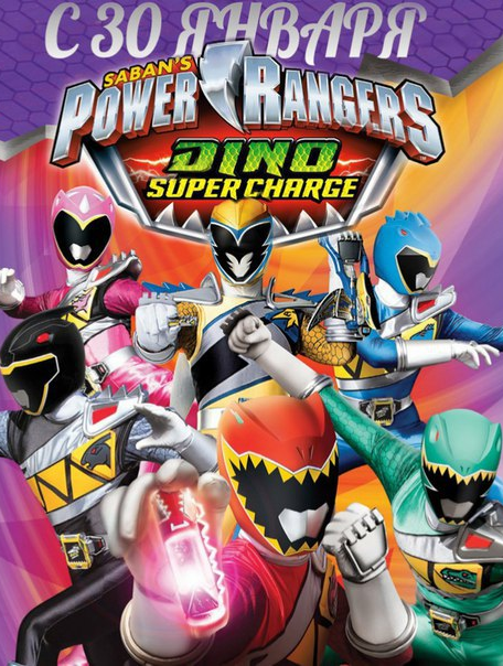 Power Rangers Super Dino Charge - Dino Charge SS2