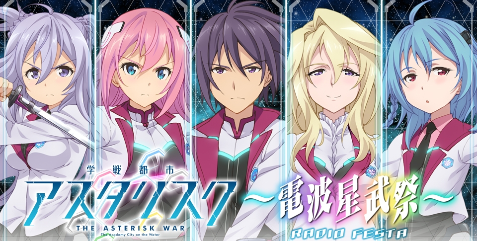 Xem phim Gakusen Toshi Asterisk 2nd Season - The Asterisk War: The Academy City on the Water | Academy Battle City Asterisk Vietsub