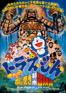 Doraemon Movie 18: Nobita no Nejimaki City Boukenki - Doraemon the Movie: Nobita and the Spiral City | Thành Phố Thú Nhồi Bông