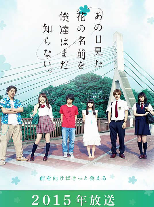 Anohana (Live Action) - Anohana: The Flower We Saw That Day | Ano hi mita hana no namae o bokutachi wa mada shiranai