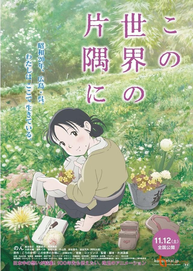 Xem phim In This Corner Of The World - Kono Sekai no Katasumi ni Vietsub