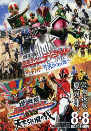 Kamen Rider Decade: All Riders vs. Dai-Shocker - Kamen Rider Decade The Movie:all Rider Vs Daishocker
