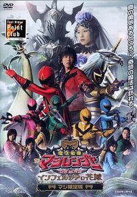 Mahou Sentai Magiranger the Movie: Bride of Infershia - Mahou Sentai Magiranger The Movie : Cô dâu của Infershia