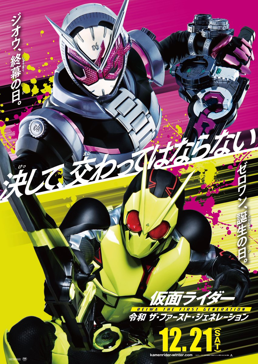 Kamen Rider: Reiwa The First Generation - Kamen Rider Reiwa The First Generation