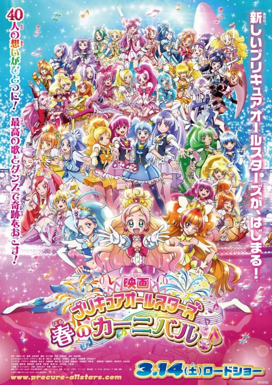 Precure All Stars Movie: Haru no Carnival♪ - Eiga Precure All Stars: Haru no Carnival