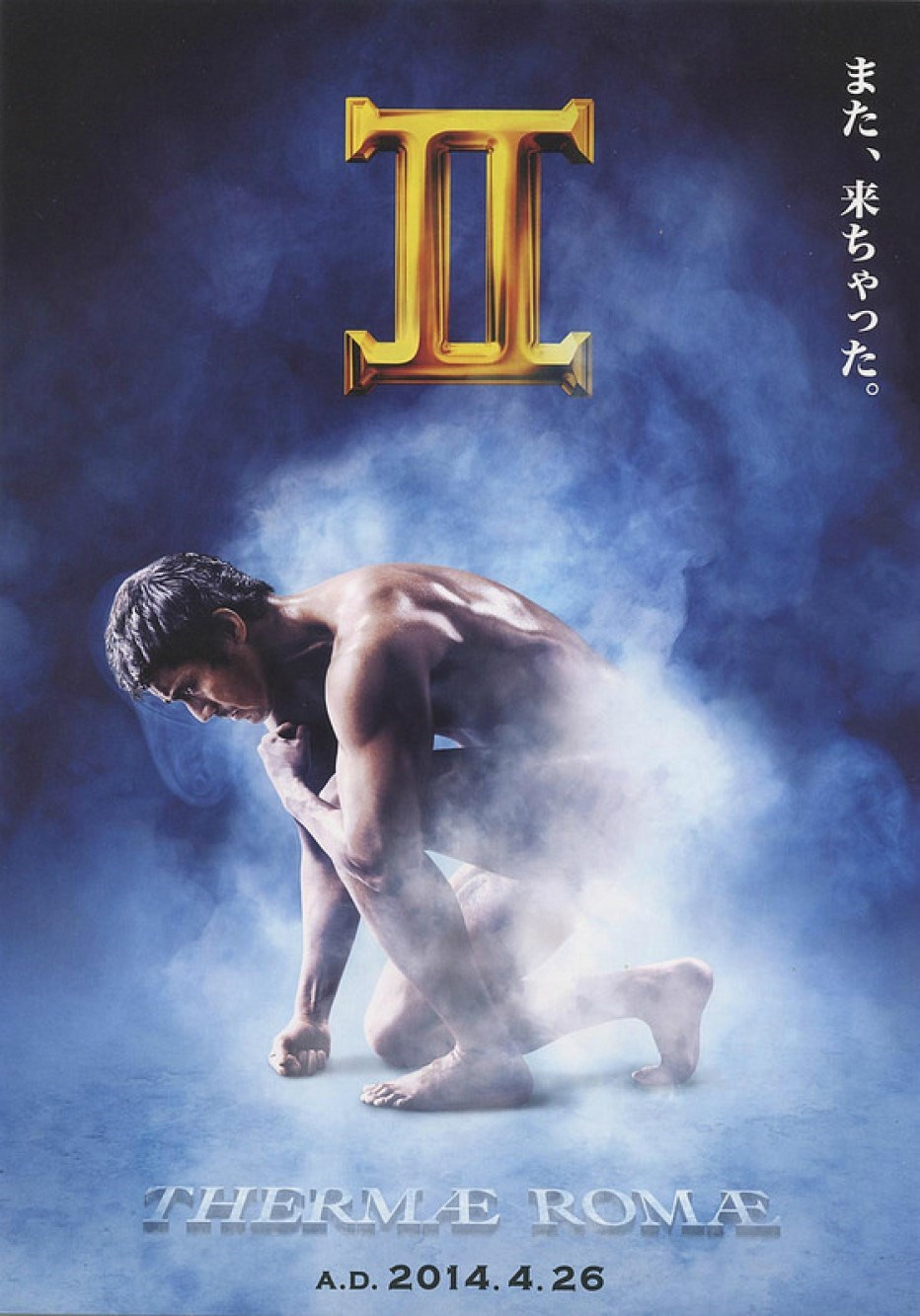 Thermae Romae (Live Action) II - La Mã Cổ Đại [Live Action] II