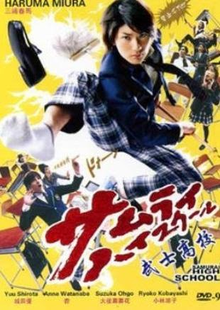 Samurai High School Live Action - Samurai High School