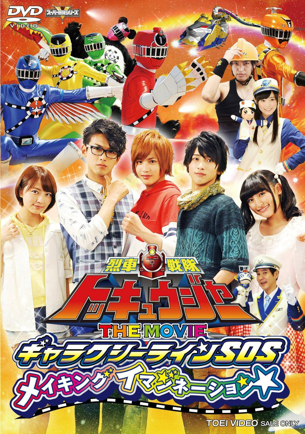 Ressha Sentai ToQger the Movie: Galaxy Line S.O.S. - Ressha Sentai ToQger the Movie: Galaxy Line S.O.S.