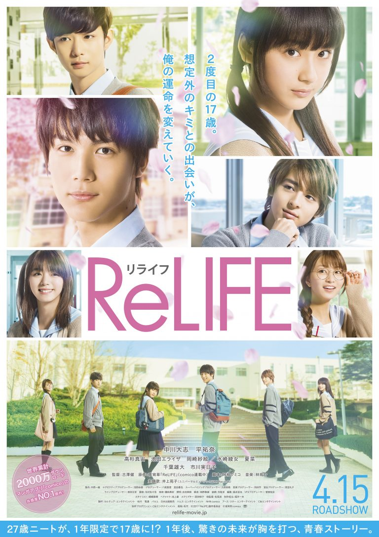 Xem phim ReLife (Live Action) - ReLife Vietsub