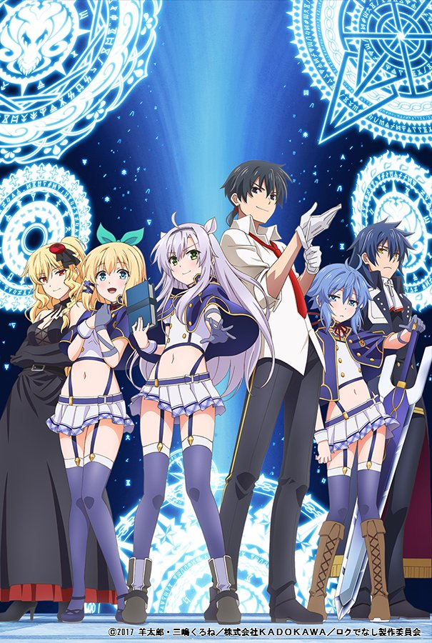 Rokudenashi Majutsu Koushi to Akashic Records - Akashic Records of Bastard Magic Instructor
