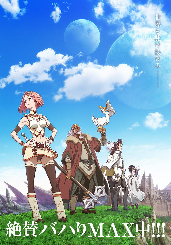 Shingeki no Bahamut: Virgin Soul - Rage of Bahamut: Virgin Soul , Shingeki no Bahamut Season 2