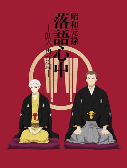 Shouwa Genroku Rakugo Shinjuu: Sukeroku Futatabi-hen - Descending Stories: Showa Genroku Rakugo Shinju