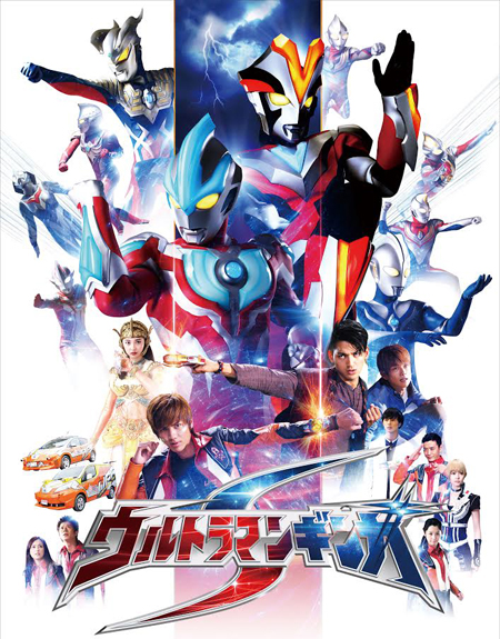Gekijouban Ultraman Ginga S Kessen! Ultra 10 Yushi ! - Ultraman Ginga S Movie