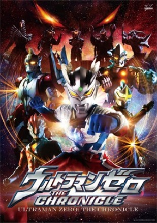 Ultraman Zero The Chronicle - Ultraman Zero The Chronicle