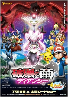 Pokemon Movie 17 XY: Hakai no Mayu to Diancie - Pokemon the Movie: Diancie and the Cocoon of Destruction | Pokemon XY: Cocoon of Destruction and Diancie | Pocket Monsters XY: Hakai no Mayu to Diancie | Pokemon Movie 17