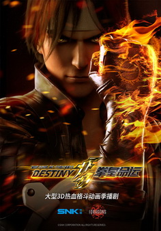 The King of Fighters: Destiny CG animated series announced - Quyền Vương: Số Mệnh