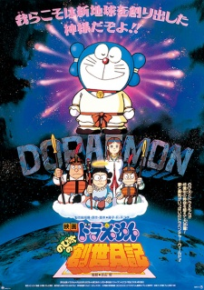 Doraemon Movie 16: Nobita no Sousei Nikki - Doraemon the Movie: Nobita's Diary of the Creation of the World |  Lạc Vào Thế Giới Côn Trùng