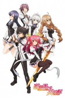 Rakudai Kishi no Cavalry - A Tale of Worst One | A Chivalry of the Failed Knight | Rakudai Kishi no Eiyuutan