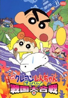 Crayon Shin-chan Movie 10: Arashi wo Yobu Appare! Sengoku Daikassen - Shin - cậu bé bút chì Movie 10 | Eiga Crayon Shin-chan: Arashi wo Yobu Appare! Sengoku Dai Kassen | Crayon Shin-chan: The Storm Called: The Battle of the Warring States