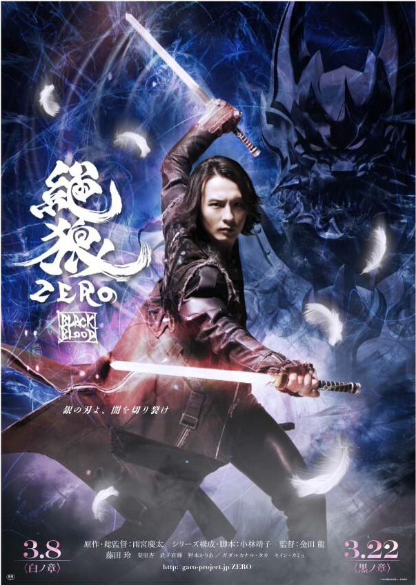 ZERO: Dragon Blood - Long Huyết - ZERO: Dragon Blood - Long Huyết
