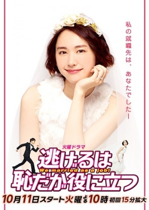 Xem phim Nigeru wa Haji da ga Yaku ni Tatsu - We Married as Job 逃げるは恥だが役に立つTrốn chạy tuy xấu hổ, nhưng lại có ích Vietsub