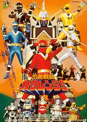 Xem phim Ninja Sentai Kakuranger the Movie - Ninja Sentai Kakuranger: The Movie (1994) Vietsub