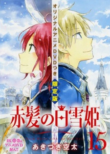 Akagami no Shirayuki-hime OVA - Snow White with the Red Hair OVA | Akagami no Shirayukihime OVA | Akagami no Shirayuki-hime: Nandemonai Takaramono, Kono Page