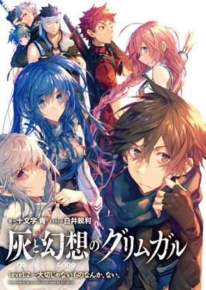 Hai to Gensou no Grimgar - Grimgar of Fantasy and Ash | Grimgal of Ashes and Illusion | Grimgal of Ashes and Fantasies | Hai to Gensou no Grimgal