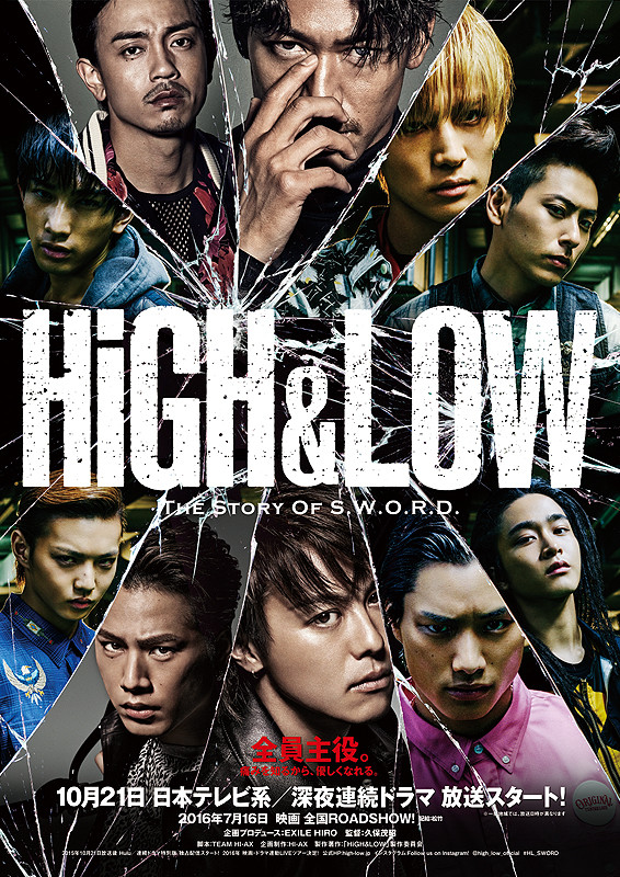 High & Low – The Story of Sword 2015 - HiGH&LOW〜THE STORY OF S.W.O.R.D.〜