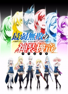 Saijaku Muhai no Bahamut - Undefeated Bahamut Chronicle
