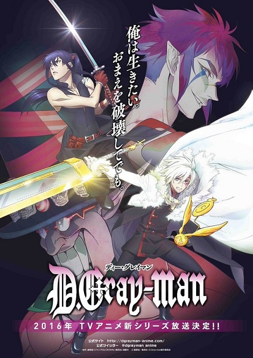 D.Gray-man Hallow - D. Gray-man Hallow | D. Grey-man Hallow