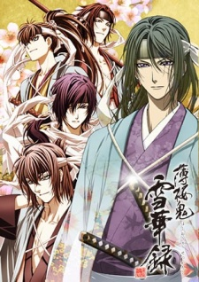 Hakuouki Sekkaroku OVA - Hakuoki: Demon of the Fleeting Blossom: A Memory of Snow Flowers