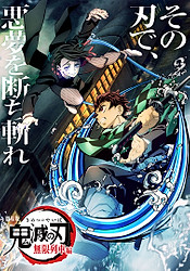Xem phim Kimetsu no Yaiba Movie: Mugen Ressha-hen - Gekijouban Kimetsu no Yaiba: Mugen Ressha-hen, Kimetsu no Yaiba: Infinity Train, Demon Slayer Movie: InfinityTrain Vietsub