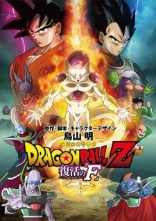 Dragon Ball Z Movie 15: Fukkatsu no F - Dragon Ball Z (2015) | 7 Viên Ngọc Rồng Movie 15