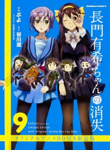 Xem phim Nagato Yuki-chan no Shoushitsu: Owarenai Natsuyasumi - Nagato Yuki-chan no Shoushitsu OVA | The Vanishing of Nagato Yuki-chan OVA Vietsub