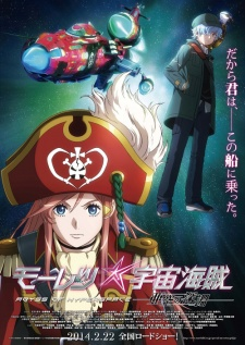 Mouretsu Pirates: Abyss of Hyperspace - Bodacious Space Pirates the Movie: Abyss of Hyperspace | Mouretsu Pirates Movie, Mouretsu Pirates: Akuu no Shinen | Gekijouban Mouretsu Pirates [Bluray]