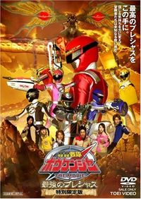 GoGo Sentai Boukenger The Movie: The Greatest Precious - GoGo Sentai Boukenger The Movie: Precious Tối Thượng