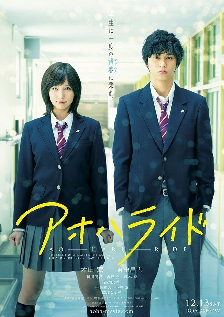 Ao Haru Ride Live Action - Ao Haru Ride Live Action 2014 | Aoharaido | Blue Spring Ride