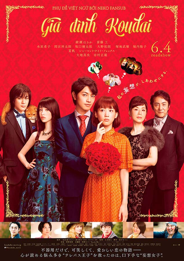Kodaike no Hitobito: The movie (2016) - The Kodai Family Kodai Family's People 高台家の人々Gia đình nhà Koudai