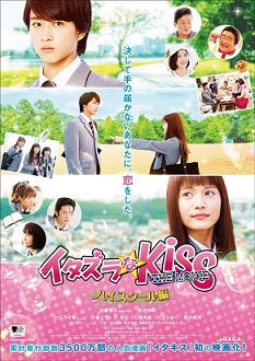 Itazura na Kiss The Movie - Itazurana Kiss The Movie in High School