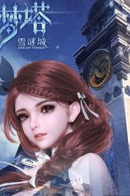 Meng Ta: Xue Mi Cheng - Dream Tower